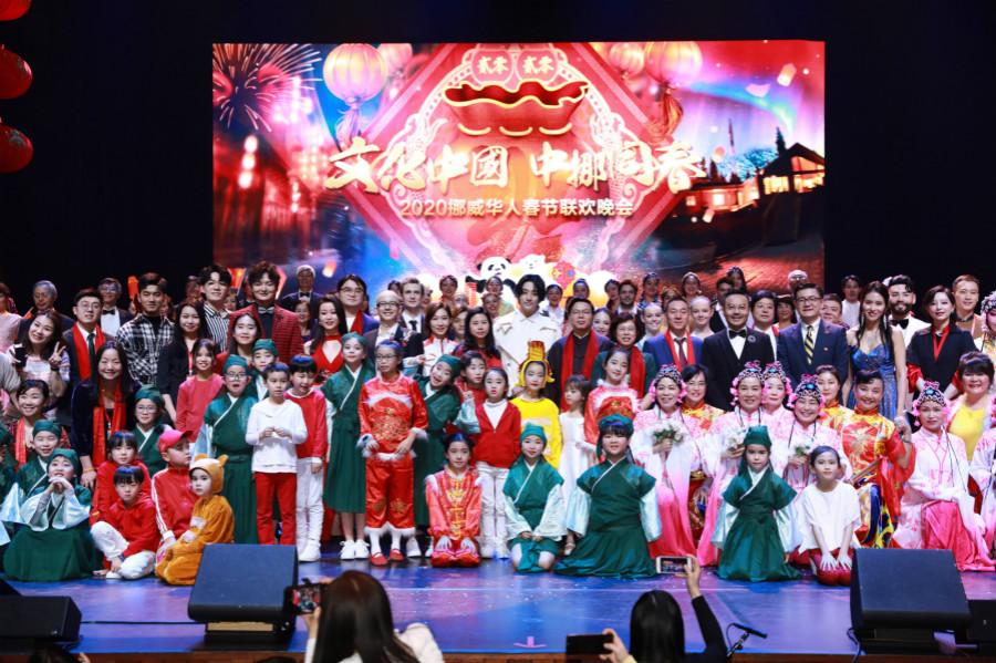 """2020挪威华人春晚举行,汪涵获颁""""挪威文化和旅游友好大使"""""""