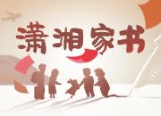 """""""潇湘家书""""活动开启 写出你的思念和牵挂"""