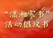 """""""潇湘家书""""活动倡议书"""