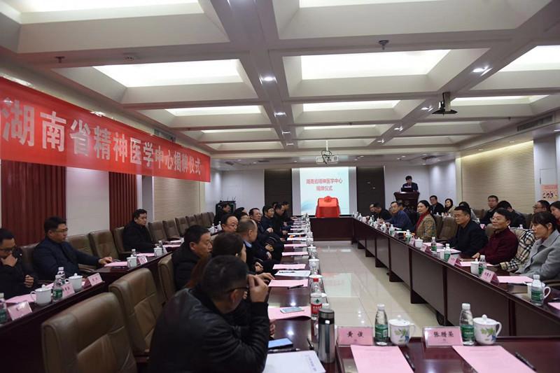 抑郁、焦虑患者的福音,湖南省精神医学中心成立