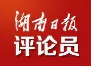 湖南日报评论员丨坚定信心,努力完成全年目标任务