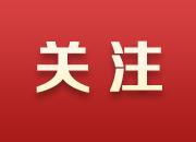 """图解丨首设""""委员通道"""",湖南省政协十二届四次会议1月24日开幕"""