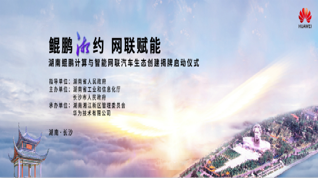 鲲鹏湘约|湖南鲲鹏计算与智能网联汽车生态创建在长启动