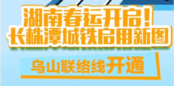 【图解】湖南春运开启!长株潭城铁启用新图