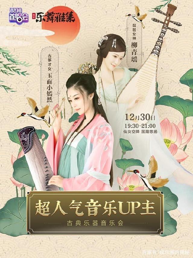 玉面小嫣然携柳青瑶做客酷狗首唱会,传播传统乐器知识