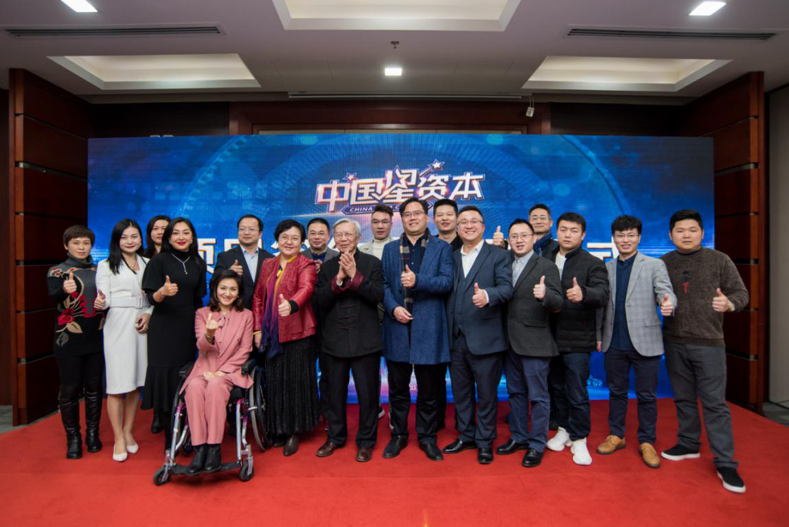 《中国星资本》扬帆启幕,大型社会化投创节目重磅出击