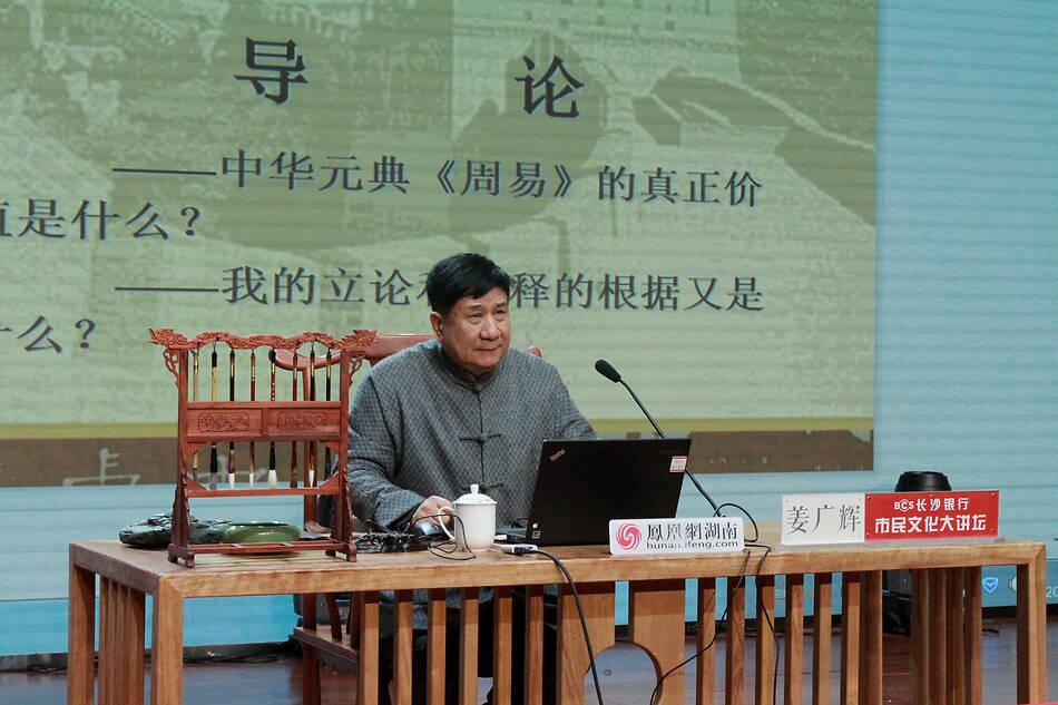 思贤讲坛2020第一讲长图开讲,姜广辉主讲《周易》的智慧