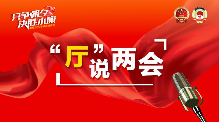 """【""""厅""""说两会】访湖南省民政厅厅长唐白玉:用心用情用力 做好""""一老一小""""工作"""