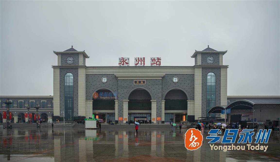 永州火车站新站房正式启用 新增