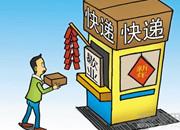 """注意啦!快递开启""""春节模式"""",大多将于18日停止收件"""