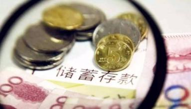 去年湖南新增存款3658.5亿元,住户存款是增长主力军