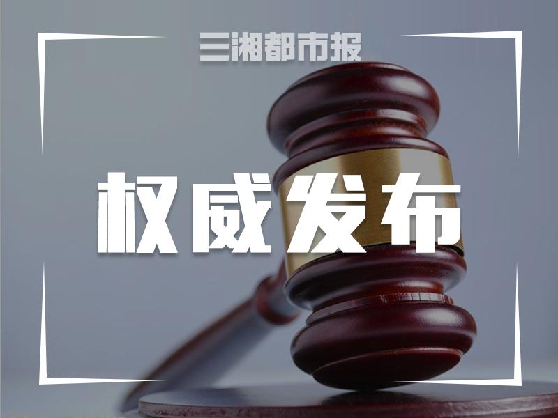 """""""村霸""""李洪化一审获刑七年"""