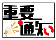 省政协十二届三次会议召开选举大会,增补应若平为第十二届省政协常委