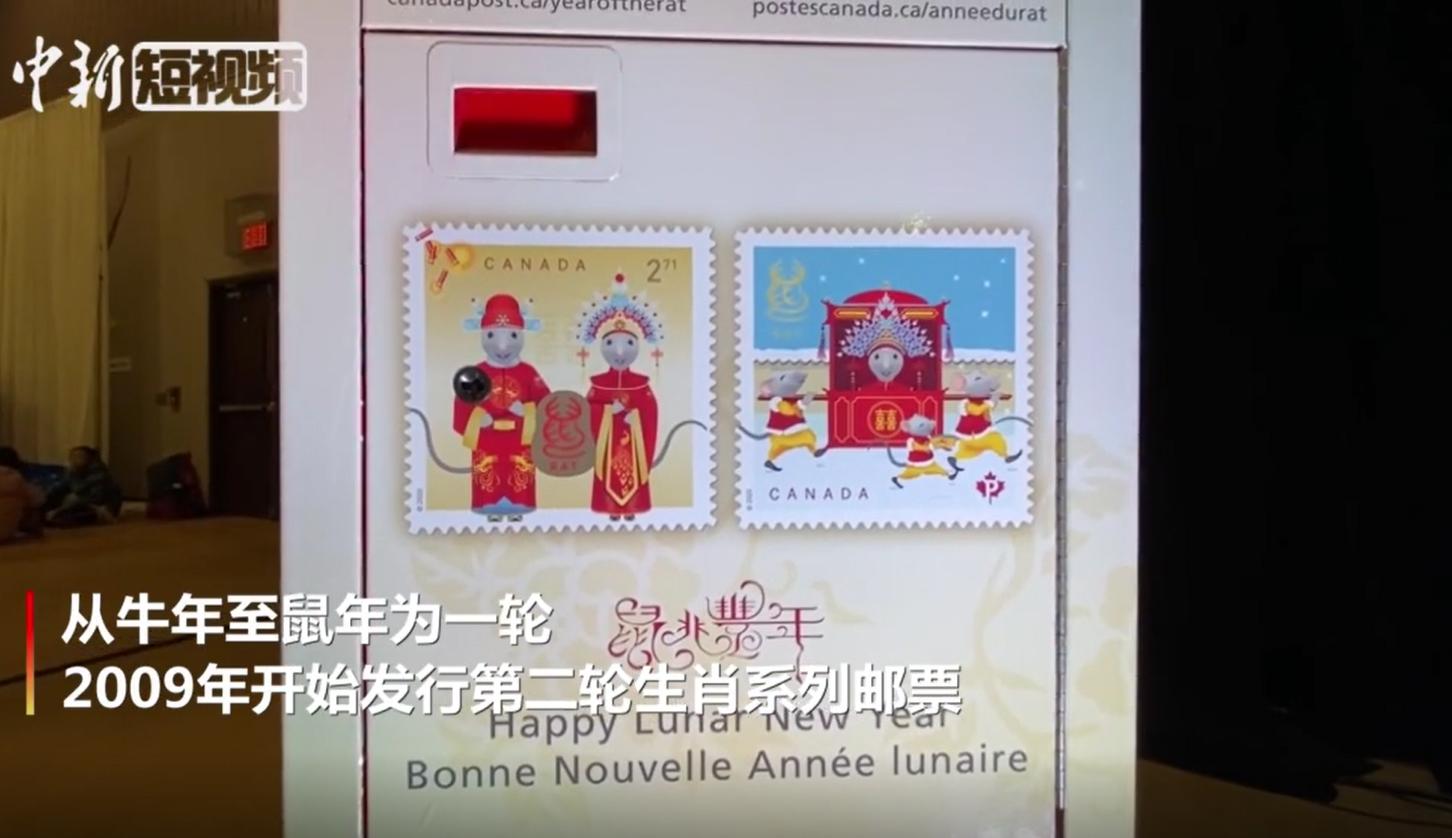 """加拿大发行庚子鼠年生肖邮票""""老鼠嫁女""""为主题"""