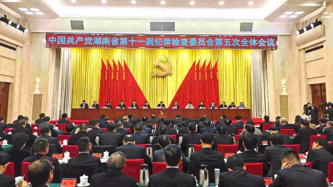 中共湖南省第十一届纪委第五次全会在长沙召开