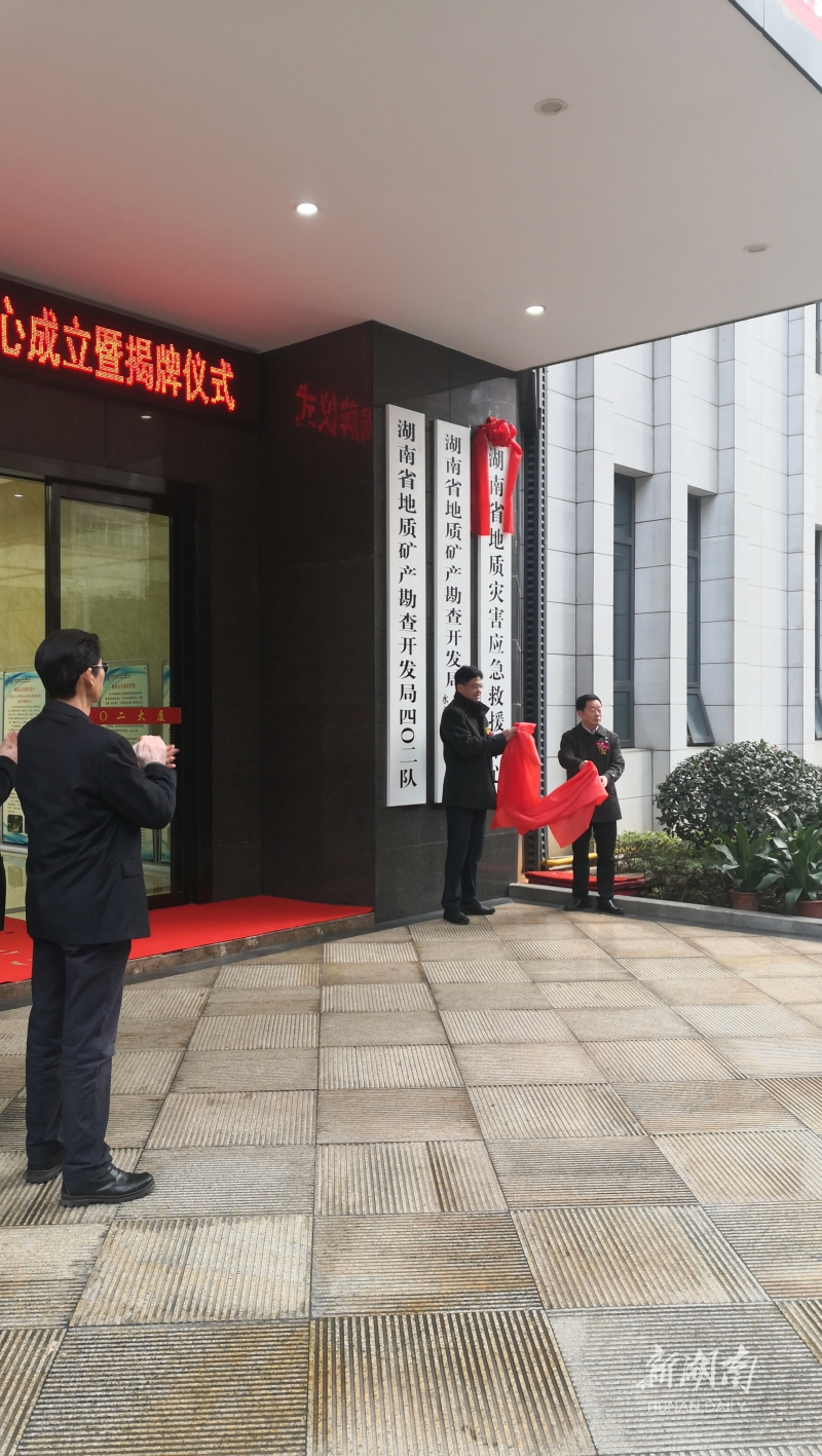 湖南省地质灾害应急救援中心揭牌,由省应急厅、省地质院共同组建