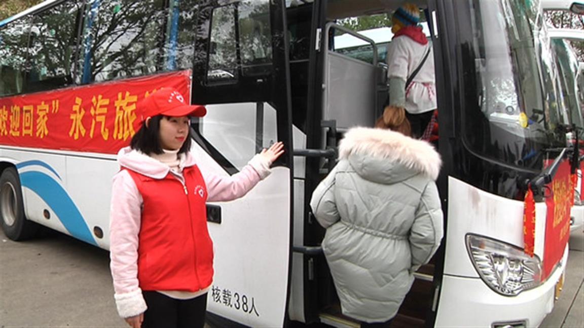 """冷水滩""""爱心巴士""""免费接送返乡"""