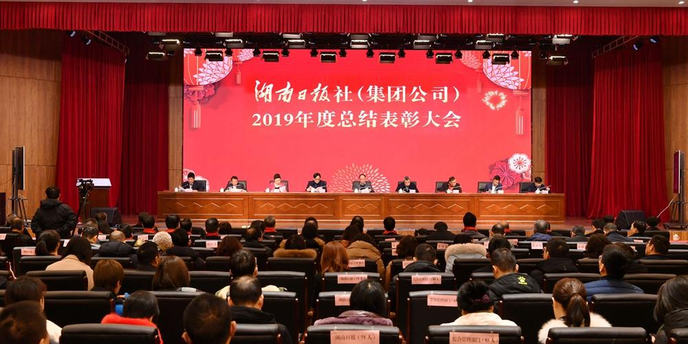 报社(集团公司)隆重召开2019年度总结表彰大会