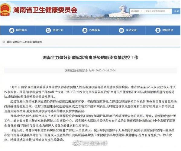 长沙市确诊首例输入性新型冠状病毒感染的肺炎病例