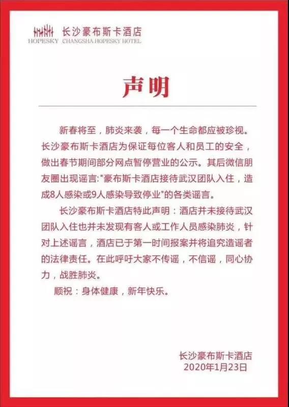 """网传""""武汉团队入住长沙一酒店,造成8人感染肺炎"""",酒店辟谣"""