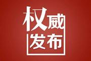 湖南新增19例新型冠状病毒感染的肺炎确诊病例