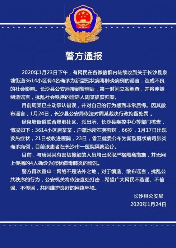 男子造谣称长沙县一小区4人确诊新冠肺炎被行政拘留