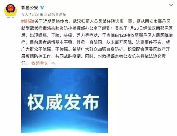 【辟谣侠盟】钟南山被传染?飞机撒消毒液?这11个消息,不实!!!