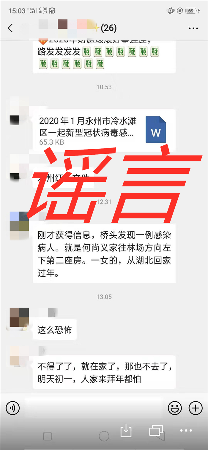 辟谣:网传寇公街恒康大药房,寿雁下龙洞有人感染新型冠状病毒被隔离,纯属谣言!