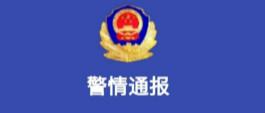 """共同战""""疫""""丨长沙一男子发布不实信息视频被拘留5日"""