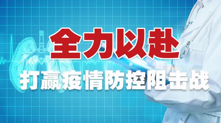 专题:全力以赴打赢疫情防控阻击战