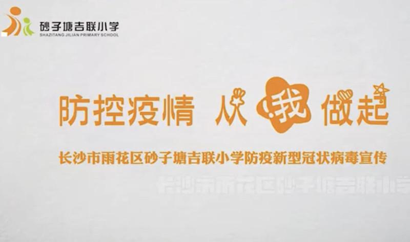 点赞!长沙砂子塘吉联小学制作防疫宣传片