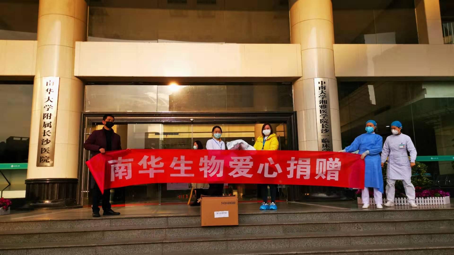 """共同战""""疫""""丨湖南44家上市公司捐款捐物7523万元"""