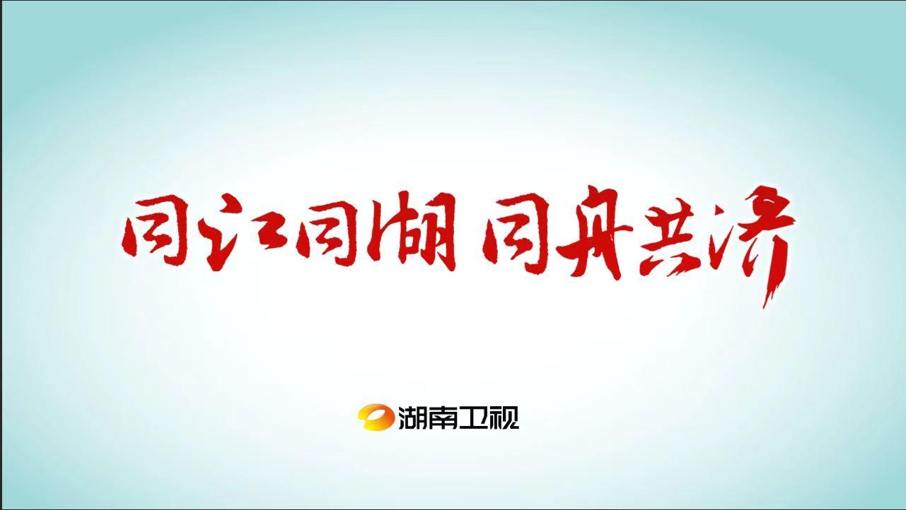 湖南卫视宣传抗疫展现使命担当: