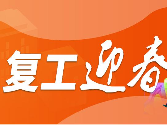 工业企业速看:湖南省疾控提醒,复工前先做好这些防控