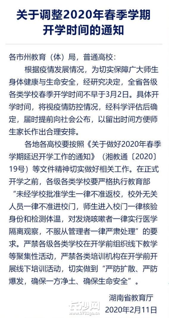 湖南省教育厅:各级各类学校开学时间不早于3月2日