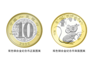 鼠年贺岁纪念币第二批次预约兑换推迟