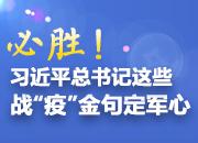 """必胜!习近平总书记这些战""""疫""""金句定军心"""