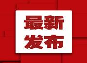 湖南新增确诊1例,在院治疗369例,累计出院638例