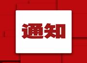 湖南省第二届新型信息消费大赛报名了,防疫产品成重点推荐对象
