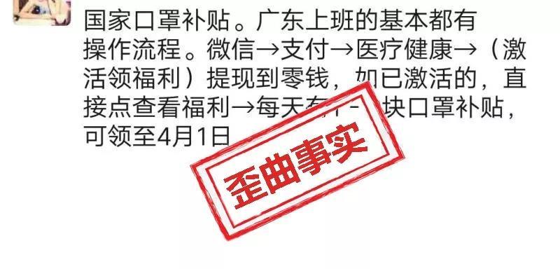 辟谣侠盟 | 钟南山最新预测?3月多省将解除限制?真相在这!
