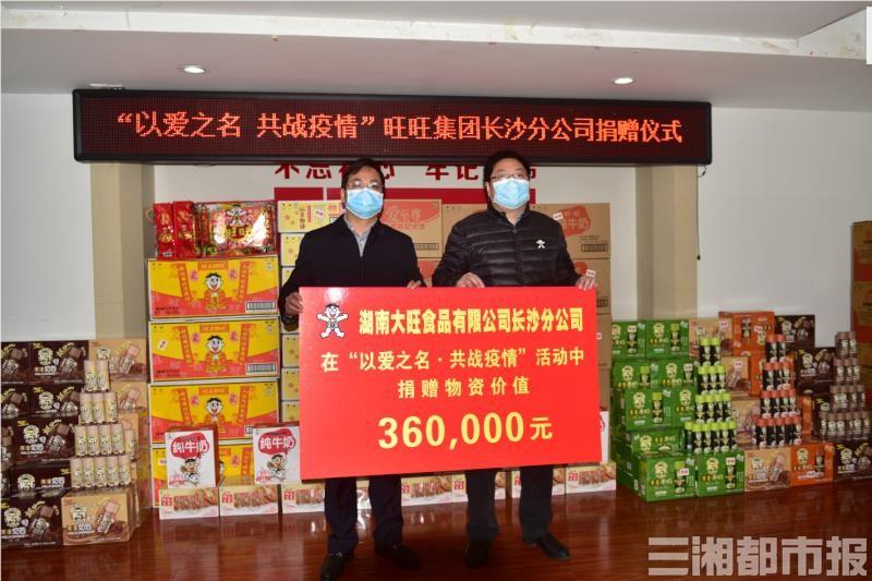 旺旺集团捐赠36万物资,驰援基层抗疫一线