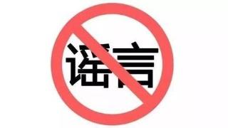 【辟谣侠盟】张家界国家森林公园对本地市民开放?假消息!