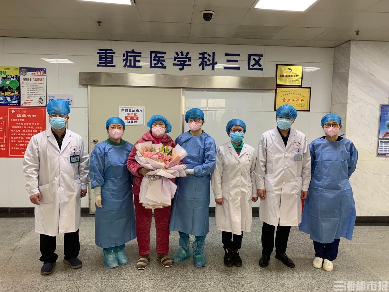 郴州首例新冠肺炎重症病例出院