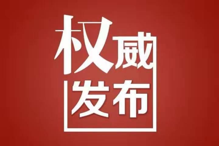 全国人大常委会批准任命三省检察院检察长