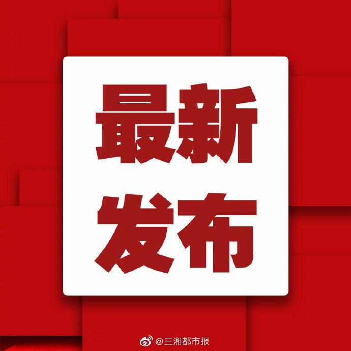 湖南无新增确诊病例,在院治疗233例,累计出院779例
