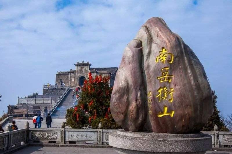 南岳衡山景区2月27日恢复开放,实行分段限流