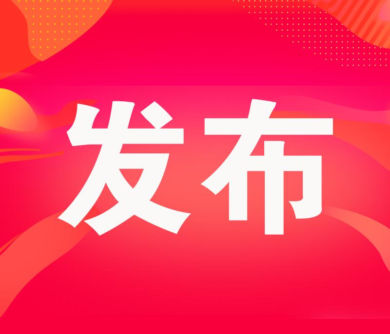湖南成功发行全国首单小微金融债