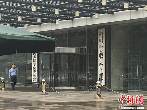教育部:高校思政课教师评职称实行师德等问题一票否决 新湖南www.hunanabc.com