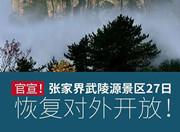 """张家界武陵源景区2月27日起恢复对外开放,门票""""买1送1"""""""