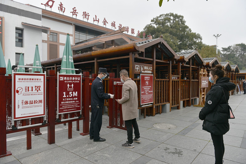 """南岳衡山景区""""复工""""首日,500余名游客有序看春景"""